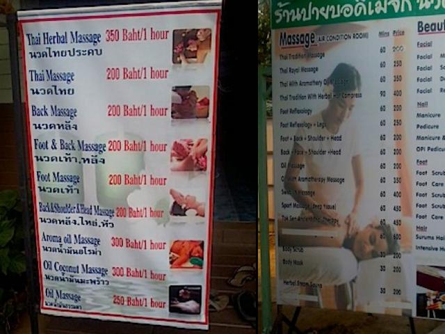 タイ旅行記10日目:要チップ!本場のタイマッサージを初体験