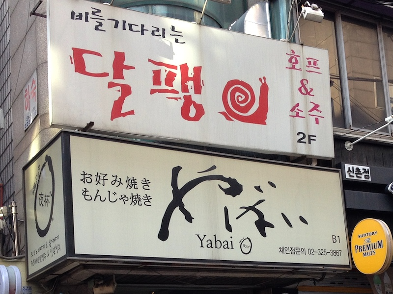 ソウル7日目(最終日):飛行機に乗り遅れた&実際の韓国の物価