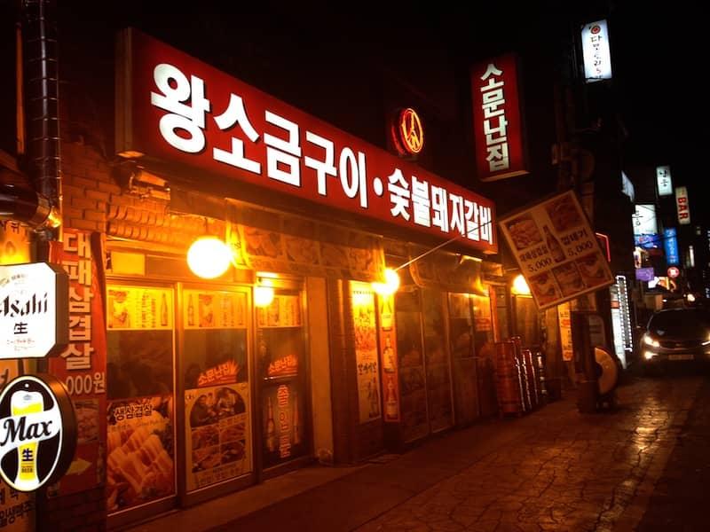 韓国の焼肉屋