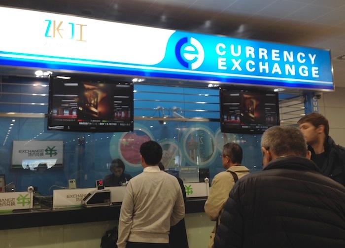 上海空港の両替