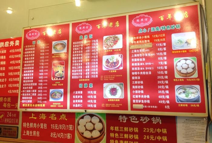 上海の食堂