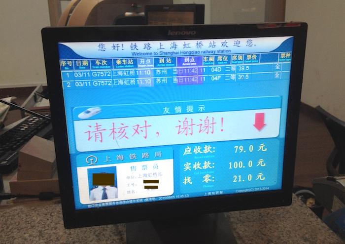 中国のチケット売り場