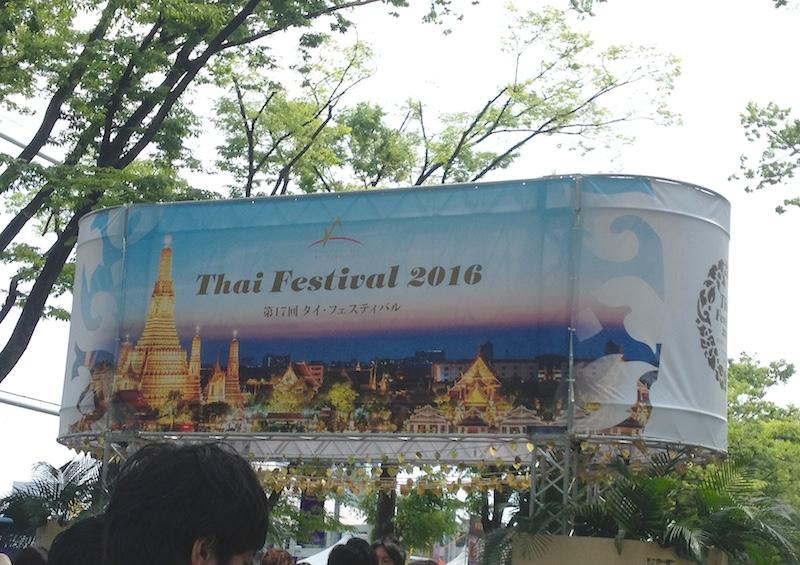 2016タイフェスティバル