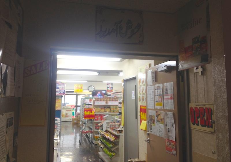 アルファラスーパーマーケット