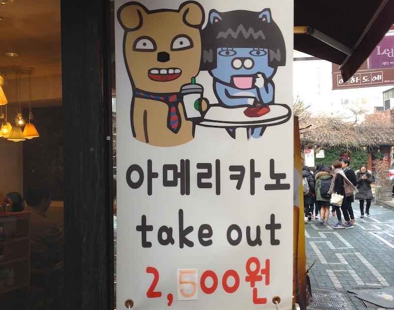 韓国のコーヒー