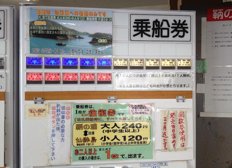 仙酔島行きフェリーチケット