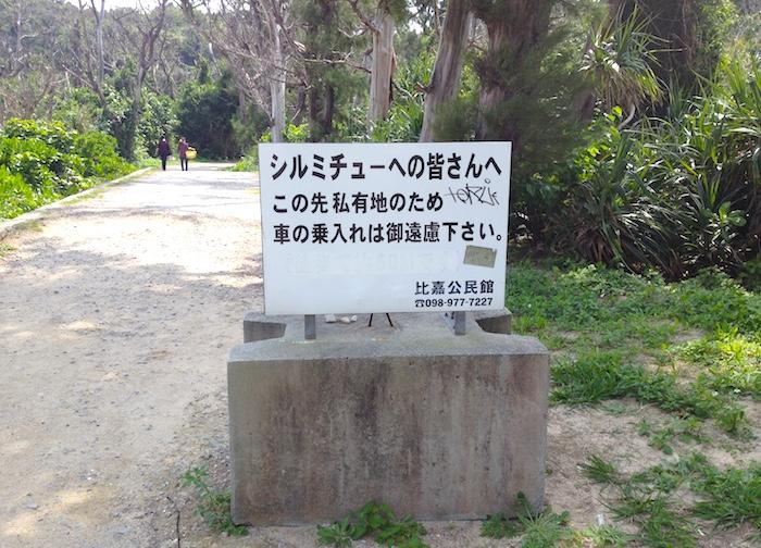 浜比嘉島シルミチュー