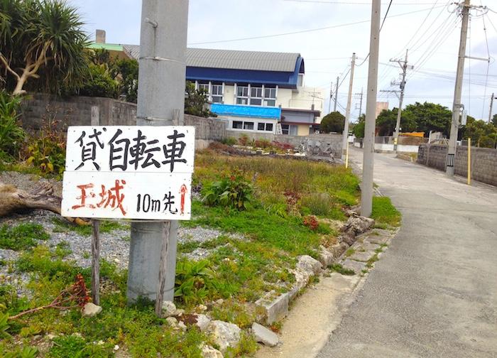 久高島のレンタサイクル