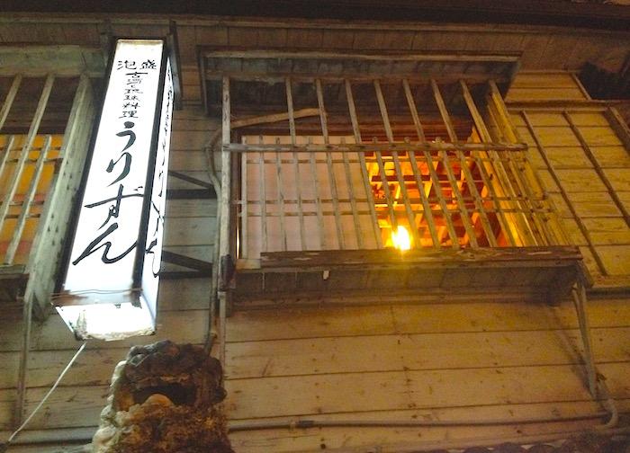 沖縄料理屋うりずん