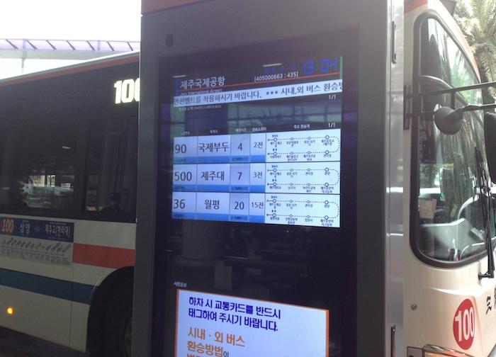 済州島市内バス