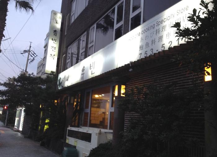済州島でアワビ定食