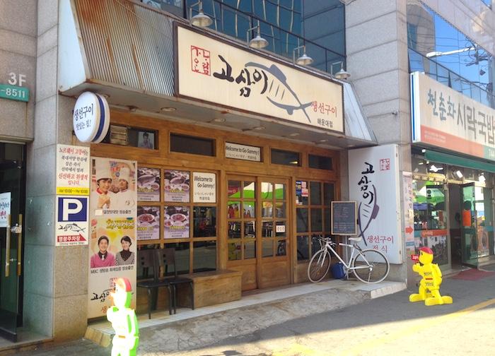 釜山の焼き魚定食屋