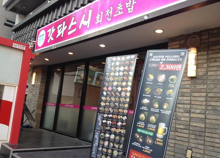 釜山のかっぱ寿司