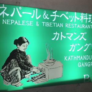 ネパール料理カトマンズ ガングリ